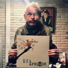 Олег Гаркуша с пластинкой «Юла»