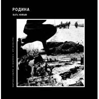 Родина - «Быть живым» (CD)