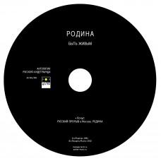 На CD издан альбом «Быть живым» группы «Родина»