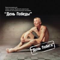 День Победы - «День Побега» (CD)