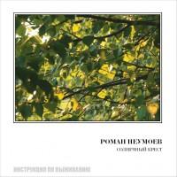 Роман Неумоев - «Солнечный крест» (CD)