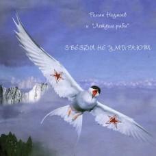 """Роман Неумоев и """"Летучие рыбы"""" - «Звёзды не умирают» (CD)"""