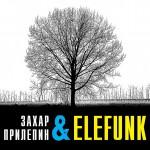 Вышел в свет дебютный альбом Захара Прилепина и группы «Elefunk»