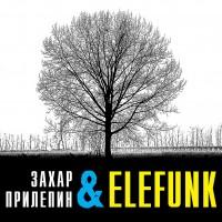 Захар Прилепин & Elefunk - «Времена года» (CD)
