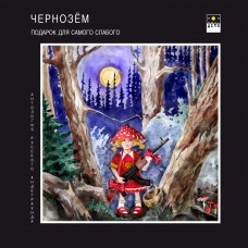 Чернозём - «Подарок для самого слабого» (CD)
