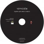 Вышел альбом «Подарок для самого слабого» группы «Чернозём»