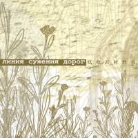 Линия сужения дорог - «Целина» (CD)