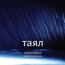 Леонид Федоров, Владимир Волков - «Таял» (Limited Edition - 500 копий) (LP)
