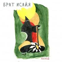 Выход - «Брат Исайя» (Limited Edition - 99 нумерованных копий) (LP)