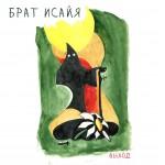 На виниле вышел альбом «Брат Исайя» группы «Выход»
