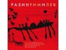 Федоров, Волков, Медески, Рибо - «РазинРимИЛев» (LP)