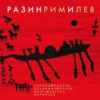 Федоров, Волков, Медески, Рибо - «РазинРимИЛев» (Limited Edition - 450 копий, LP)