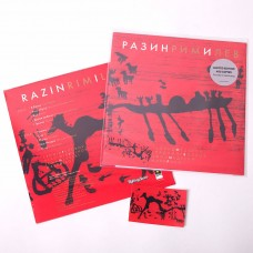 Альбом «РазинРимИЛев» Федорова, Волкова, Медески и Рибо вышел на LP