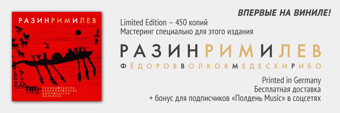 Федоров, Волков, Медески, Рибо - «РазинРимИЛев»