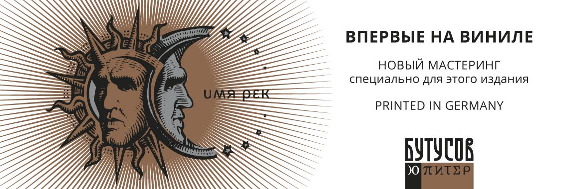 Бутусов & Ю-Питер - «Имя рек»