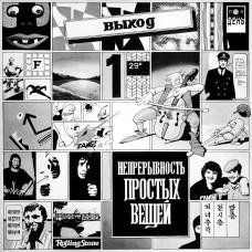 Выход – «Непрерывность простых вещей» (Limited Edition - 199 нумерованных копий) (LP)