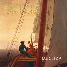 Черный Лукич – «Навсегда» (Limited Edition - 199 нумерованных копий, LP)