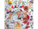 АукцЫон – «Мечты» (LP)