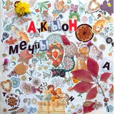 АукцЫон – «Мечты» (LP + стикер)